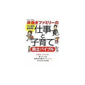 出版社名:日経BP社、日経BPマーケティング 著者名:日経DUAL編集部 シリーズ名:日経DUALの...