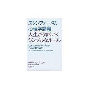 出版社名:日経BP社、日経BPマーケティング 著者名:ケリー・マクゴニガル、泉恵理子 発行年月:20...