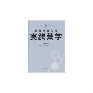 出版社名:日経BP社、日経BPマーケティング 著者名:山本雄一郎、日経ドラッグインフォメーション 発...