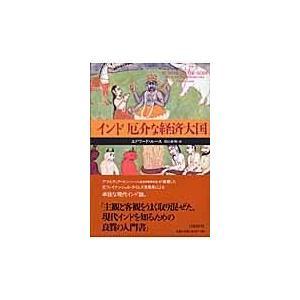 出版社名:日経BP社、日経BPマーケティング 著者名:エドワード・ルース、田口未和 発行年月:200...