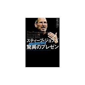 出版社名:日経BP社、日経BPマーケティング 著者名:カーマイン・ガロ、井口耕二 発行年月:2010...