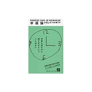 出版社名:日経BP社、日経BPマーケティング 著者名:アラン、村井章子 発行年月:2014年07月 ...