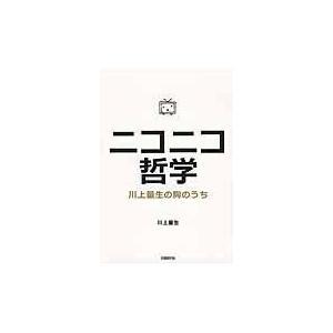 出版社名:日経BP社、日経BPマーケティング 著者名:川上量生、加藤貞顕 発行年月:2014年11月...