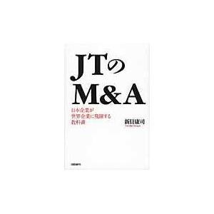 出版社名:日経BP社、日経BPマーケティング 著者名:新貝康司 発行年月:2015年06月 キーワー...