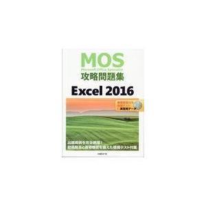 MOS攻略問題集Excel2016/土岐順子の商品画像