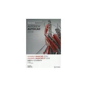 Autodesk AutoCAD 2018/Autodesk AutoCAD/井上竜夫 honyaclubbook