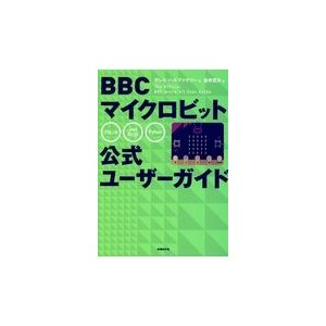 BBCマイクロビット公式ユーザーガイド/ガレス・ハルファクリ|Honya Club.com PayPayモール店