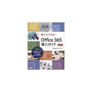 出版社名:日経BP社、日経BPマーケティング 著者名:ネクストセット 発行年月:2019年06月 版...