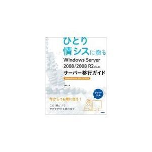 出版社名:日経BP社、日経BPマーケティング 著者名:天野司 発行年月:2019年07月 キーワード...