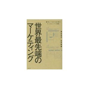 出版社名:日経BP社、日経BPマーケティング 著者名:奥谷孝司、岩井琢磨 発行年月:2018年02月...