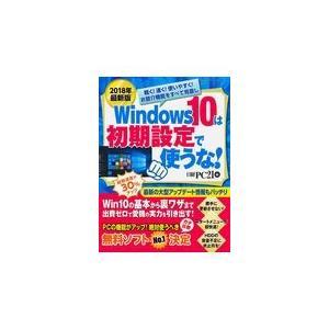 Windows10は初期設定で使うな! 2018年最新版