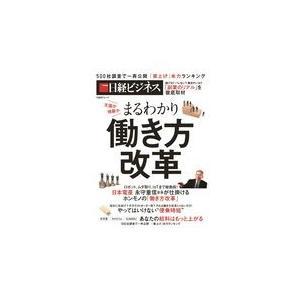 出版社名:日経BP社、日経BPマーケティング シリーズ名:日経BPムック 発行年月:2018年06月...