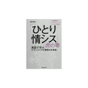 出版社名:日経BP社、日経BPマーケティング 著者名:成瀬雅光 発行年月:2018年04月 キーワー...
