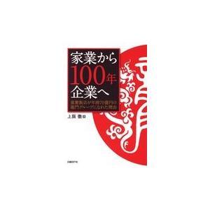 家業から100年企業へ/上阪徹