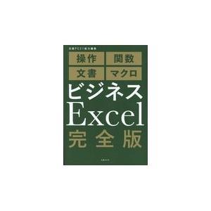 ビジネスExcel完全版/日経PC21|honyaclubbook