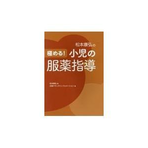 出版社名:日経BP社、日経BPマーケティング 著者名:松本康弘、日経ドラッグインフォメーション 発行...