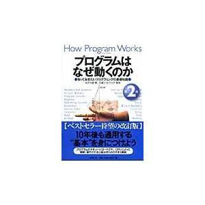 プログラムはなぜ動くのか 第2版/矢沢久雄