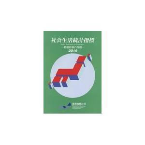 社会生活統計指標 2019/総務省統計局