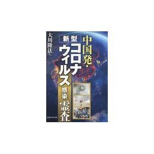 中国発・新型コロナウィルス感染霊査/大川隆法