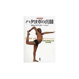 出版社名:白揚社 著者名:B.K.S.アイアンガー、沖正弘、沖正弘 発行年月:2011年03月 版:...