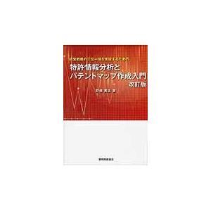 特許情報分析とパテントマップ作成入門 改訂版/野崎篤志