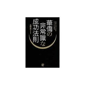 出版社名:ぱる出版 著者名:大城太 発行年月:2016年10月 キーワード:アナタ ノ ジンセイ オ...