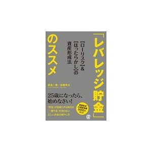 「レバレッジ貯金」のススメ/渡邉一樹