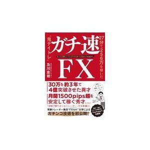 ガチ速FX/及川圭哉