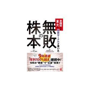 早稲田とか東大の投資サークルが書いた「無敗の株本」/株式投資サークルJu