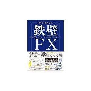 【勝率87.5%】鉄壁FX/笹田喬志