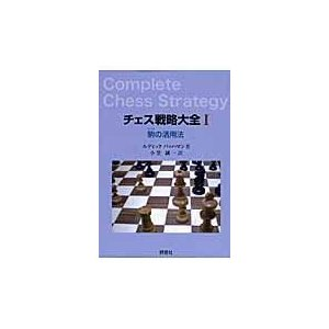 チェス戦略大全 1/ルディック・パッハマ