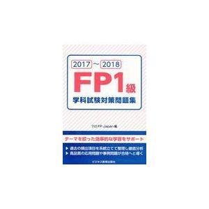 出版社名:ビジネス教育出版社 著者名:プロFP Japan 発行年月:2017年05月 キーワード:...