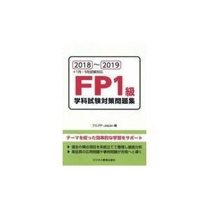出版社名:ビジネス教育出版社 著者名:プロFP JApan 発行年月:2018年05月 キーワード:...