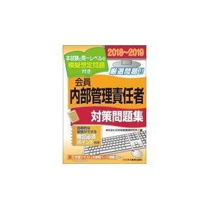 出版社名:ビジネス教育出版社 著者名:日本投資環境研究所 発行年月:2018年10月 キーワード:カ...