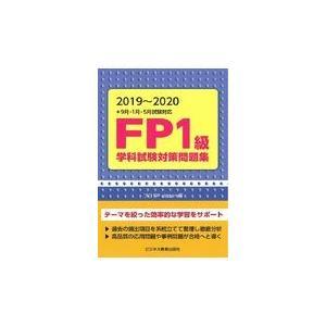 出版社名:ビジネス教育出版社 著者名:プロFPJApan 発行年月:2019年06月 キーワード:エ...