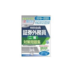 出版社名:ビジネス教育出版社 著者名:日本投資環境研究所 発行年月:2019年07月 キーワード:ト...