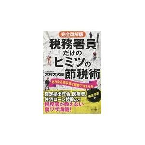 完全図解版税務署員だけのヒミツの節税術 確定申告編/大村大次郎