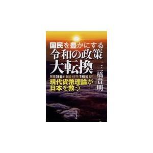 出版社名:ビジネス社 著者名:三橋貴明 発行年月:2019年09月 キーワード:コクミン オ ユタカ...