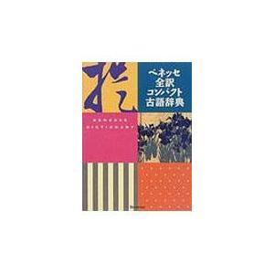 出版社名:ベネッセコーポレーション 著者名:中村幸弘 発行年月:2000年02月 キーワード:ベネッ...