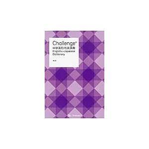 Challenge中学英和・和英辞典 第2版/橋本光郎|honyaclubbook