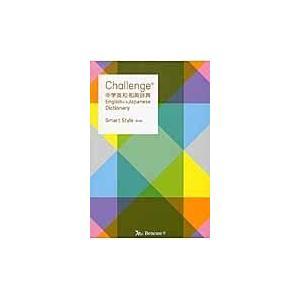 Challenge中学英和・和英辞典 第2版 Smart /橋本光郎