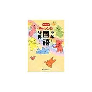 チャレンジ小学国語辞典コンパクト版/湊吉正の商品画像