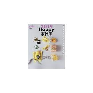 Happy家計簿 2019|honyaclubbook