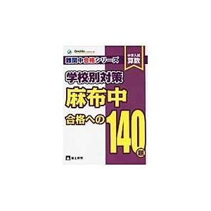 中学入試算数麻布中学合格への140題/中学受験グノーブル
