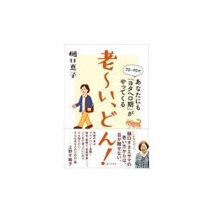 老〜い、どん!/樋口恵子(評論家)