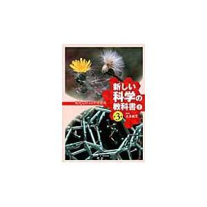出版社名:文一総合出版 著者名:左巻健男、検定外中学校理科教科書をつくる会 発行年月:2012年01...