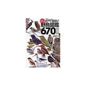 ♪鳥くんの比べて識別!野鳥図鑑670 第2版/永井真人 honyaclubbook