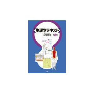 生理学テキスト 第8版/大地陸男