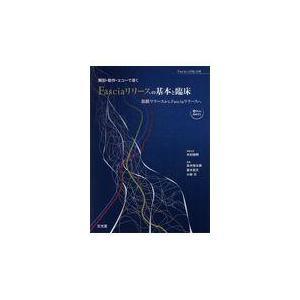 解剖・動作・エコーで導くFasciaリリースの基本と臨床/木村裕明
