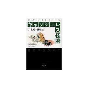 出版社名:文眞堂 著者名:川野祐司 発行年月:2018年08月 キーワード:キャッシュレス ケイザイ...